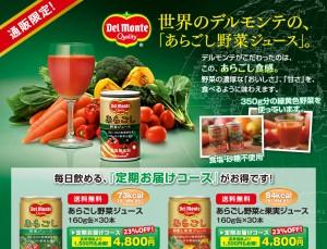 「あらごし野菜ジュース」特別価格