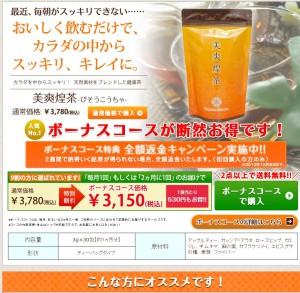 「美爽煌茶」特別価格