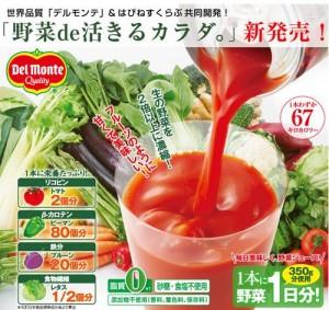 野菜de活きるカラダ