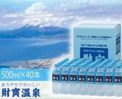 「天然アルカリ温泉水 財宝温泉」500ml