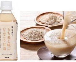 日本盛 「もち麦と糀のけんこう甘酒」