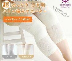 「超ゆったりひざ用パイル編みサポーター」シルク混タイプ