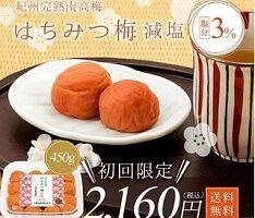 中田食品はちみつ梅[減塩タイプ]
