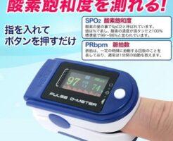 快適生活「デジタル酸素飽和度メーター」